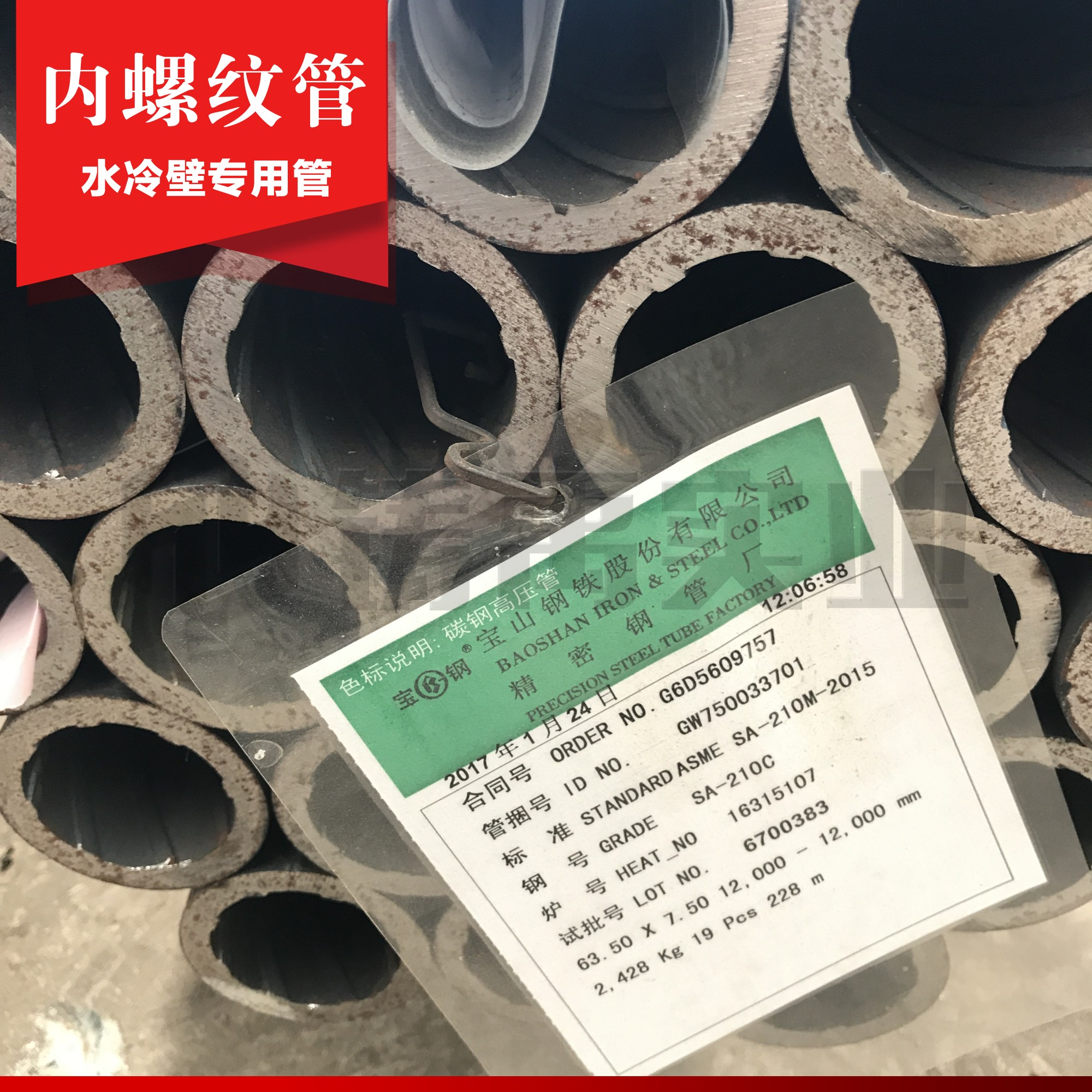 210C内螺纹管